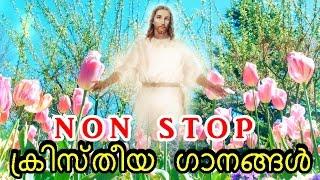 Super hit malayalam christian devotional songs