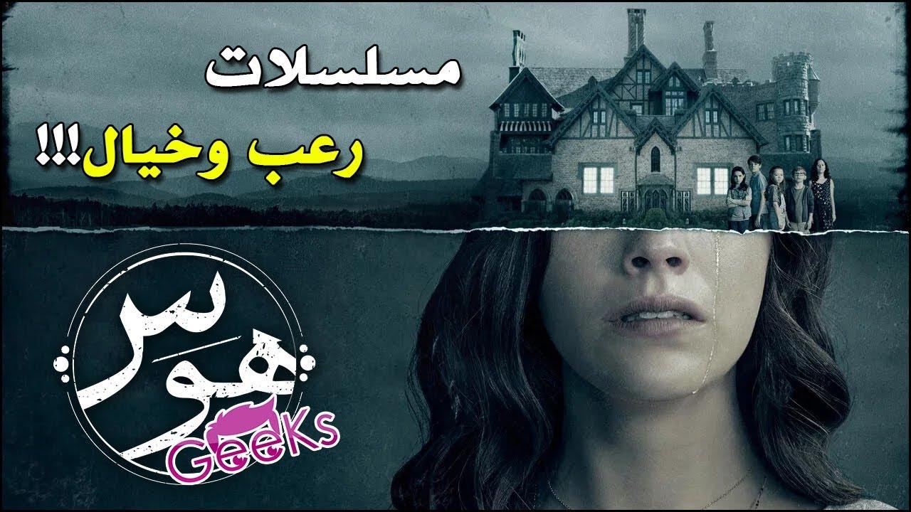 وش اشوف مسلسلات رعب وخيال بيت الساحر المسكون Youtube