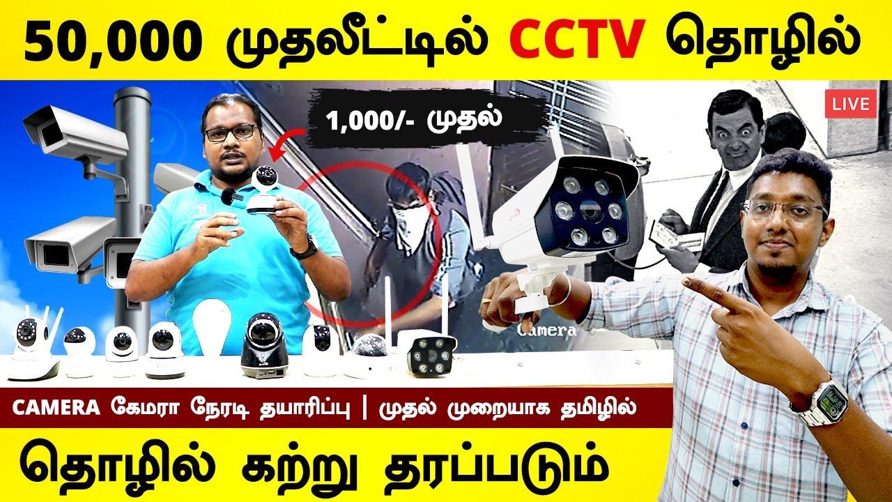 50,000 முதலீட்டில் CCTV தயாரிப்பு தொழில் | ஒரு ஆர்டருக்கு 10,000 லாபம் | Business Ideas in Tamil