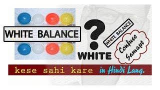 White Balance Kya Hai ? Kelvin  ka Upyog Kese Kare ? Hindi