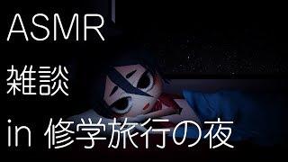 【雑談】ASMR Talk 【Vtuber】