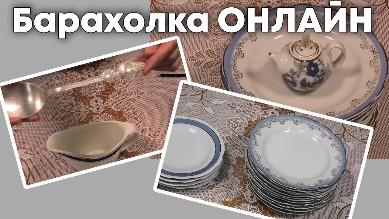 Посуда СССР чайники, тарелки, фарфор - ВОТ ТАК УДАЧА