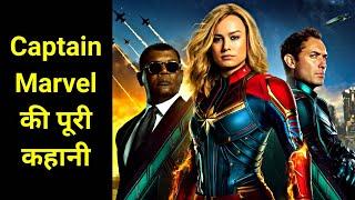 Captain marvel movie explained in hindi | story mcu hindifollow us on:instagram - http://goo.gl/wss6kk...