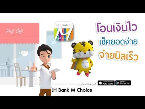 LH Bank M Choice