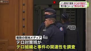 パリ警視庁襲撃 テロ組織との関連を調査
