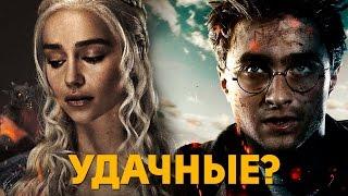 ФИЛЬМ ИЛИ КНИГА [Игра престолов, Гарри Поттер и БДСМ]