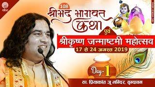 108 Shrimad Bhagwat Katha & Shri Krishna Janmastami Mahotsav ।। Day-1 || Vrindavan || 17-24 Aug