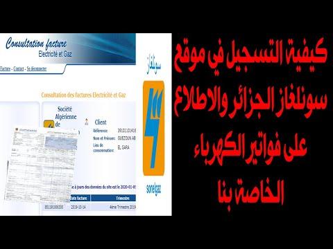كيفية التسجيل في موقع سونلغاز الجزائر والاطلاع على فواتير الكهرباء الخاصة بنا Youtube