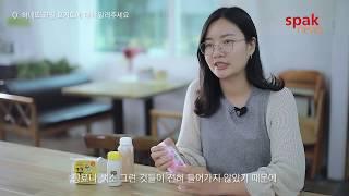 하네뜨 유제품의 특징, 김보람대표, 건강한 유제품, 몸…