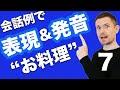 """英会話レッスン:会話例で全面的なトレーニング(#7 """"お料理"""")"""