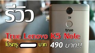 รีวิว | Lenovo K5 Note Ram4!! โปรทรู 490 บาท คุ้มมากกก!!