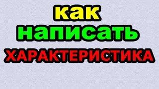Видео: ХАРАКТЕРИСТИКА - КАК ПИСАТЬ по-русски слово правильно?