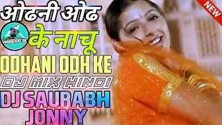 Odhani Odh Ke Heera Jhankar Tere Naam - Udit Naryan Alka Yagnik Dj Hindi Old Dj Saurabh Jonny.mp3