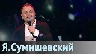 Смотреть клип Ярослав Сумишевский - Несбывшееся Чудо