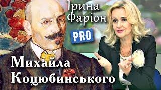 Життя і творчість Михайла Коцюбинського   Велич особистості   вересень '14