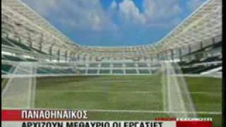 New Panathinaikos Stadium