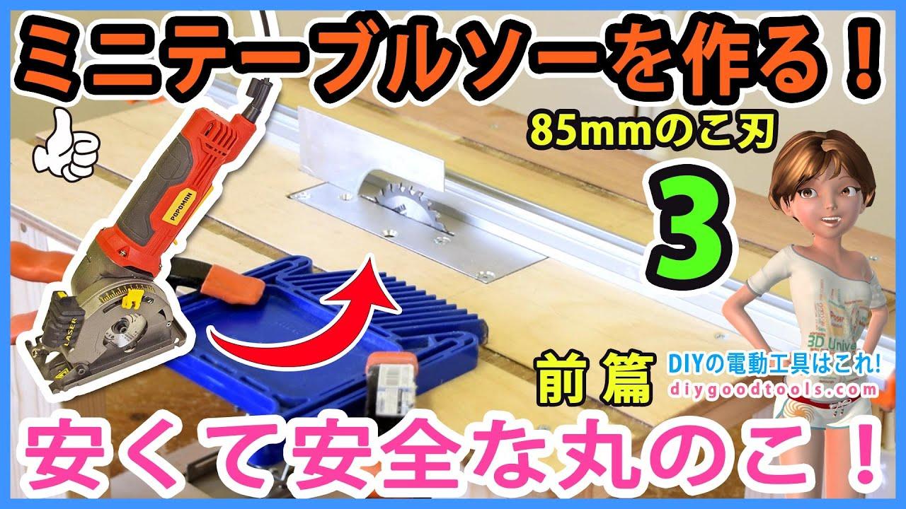 安くて安全な丸のこ この丸ノコでミニテーブルソーを作る! 前篇  #3【DIY】POPOMAN MINI SAW