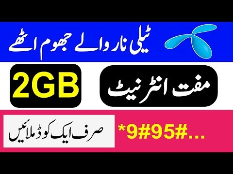 Telenor New Code Free Internet 2019/Telenor 2000MB Free Internet