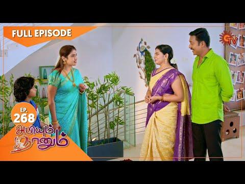 Abiyum Naanum - Ep 268   13 Sep 2021   Sun TV Serial   Tamil Serial
