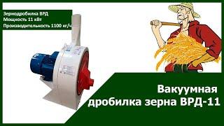 Вакуумная дробилка зерна ВРД-11