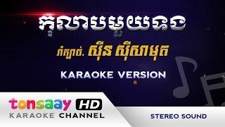 កុលាបមួយទង - រាំក្បាច់ - ភ្លេងសុទ្ធ [Tonsaay Karaoke] Khmer Instrumental Only