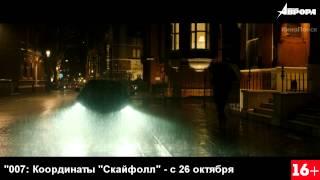 "Презентация фильма ""007: Координаты ""Скайфолл"""
