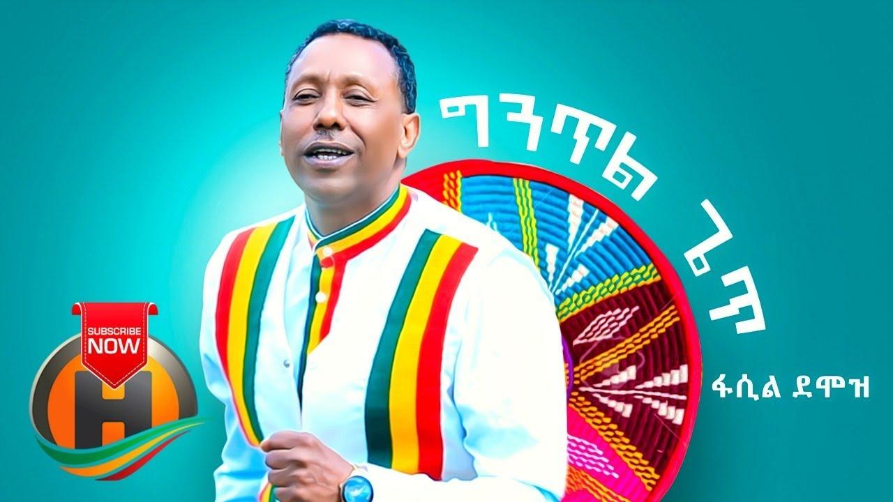 Artist Fasil Demoz - Gintil Get New Ethiopian Music