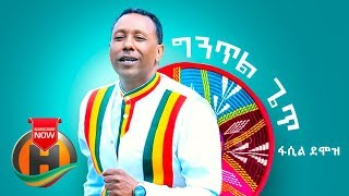 Fasil Demoz - Gintil Get | ግንጥል ጌጥ - New Ethiopian Music (Official Video)
