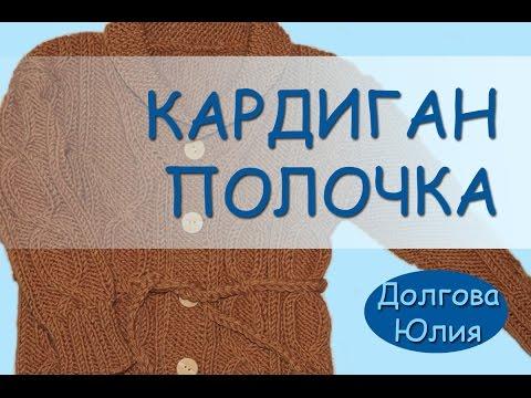 видео: Вязание спицами.  Кардиган / жакет  - ПОЛОЧКА  2 ///   knitting. cardigan / jacket for children 2