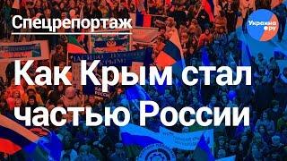 Крымская весна: как все начиналось