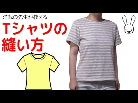 How to make a T-shirt. Tシャツの作り方