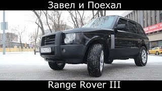 Land Rover Range Rover III Завел и Поехал(, 2016-02-29T18:00:03.000Z)