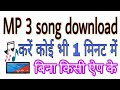 Mp3 Song Kaise Download Kare.Mp3 गाना कैसे डाउनलोड करे