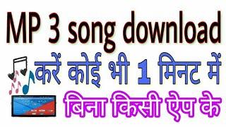 mp3-song-kaise-download-kare-mp3--e0-a4-97-e0-a4-be-e0-a4-a8-e0-a4-be--e0-a4-95-e0-a5-88-e0-a4-b8-e0-a5-87--e0-a4-a1-e0-a4-be-e0-a4-89-e0-a4-a8-e0-a4-b2-e0-a5-8b-e0-a4-a1--e0-a4-95-e0-a4-b0-e0-a5-87
