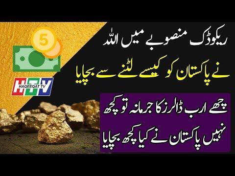Billions of Dollars Goldmine in Reko Diq Will Bring Investment