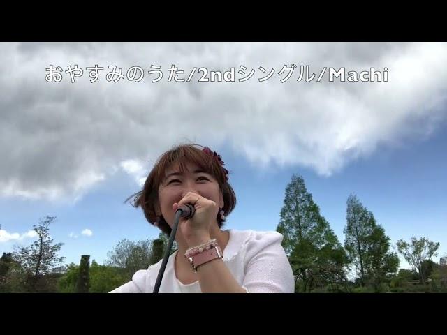 おやすみのうた/Machi/オリジナルソング/2ndシングル/作曲たんたん/作詞Machi