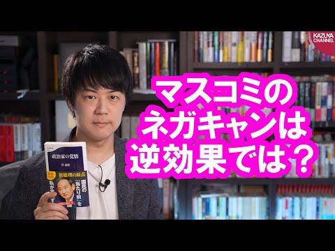 2020/10/20 政治家の覚悟 / 本ラインサロン24