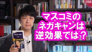 菅総理の新書、朝日・毎日らがネガキャンするも、逆に宣伝になってしまうw【政治家の覚悟 / 本ラインサロン24】