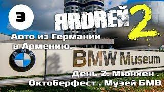 Авто из Германии в Армению День 2 Мюнхен Октоберфест Музей БМВ