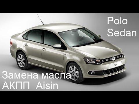 Замена масла АКПП Aisin Polo Sedan