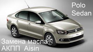Замена масла АКПП Aisin Polo Sedan(, 2016-03-08T15:44:57.000Z)