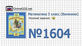 Скачать Задание 1604 Математика 5 класс Виленкин Жохов