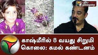 Kamalhaasan condemns 8-year-old Asifa