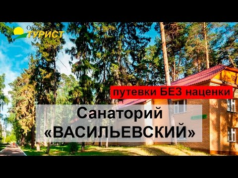 "Санаторий ""Васильевский"" Казань, путевки в санаторий ""Васильевский"""