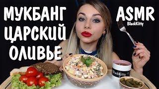 АСМР Итинг Оливье c 🍅🥒 Салат на НГ 🥗 ASMR Eating Olivier Cucumber 🥒 Tomato 🍅 RUSSIAN SALAD
