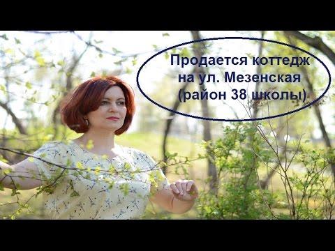 Купить коттедж в Хабаровске! улица Мезенская