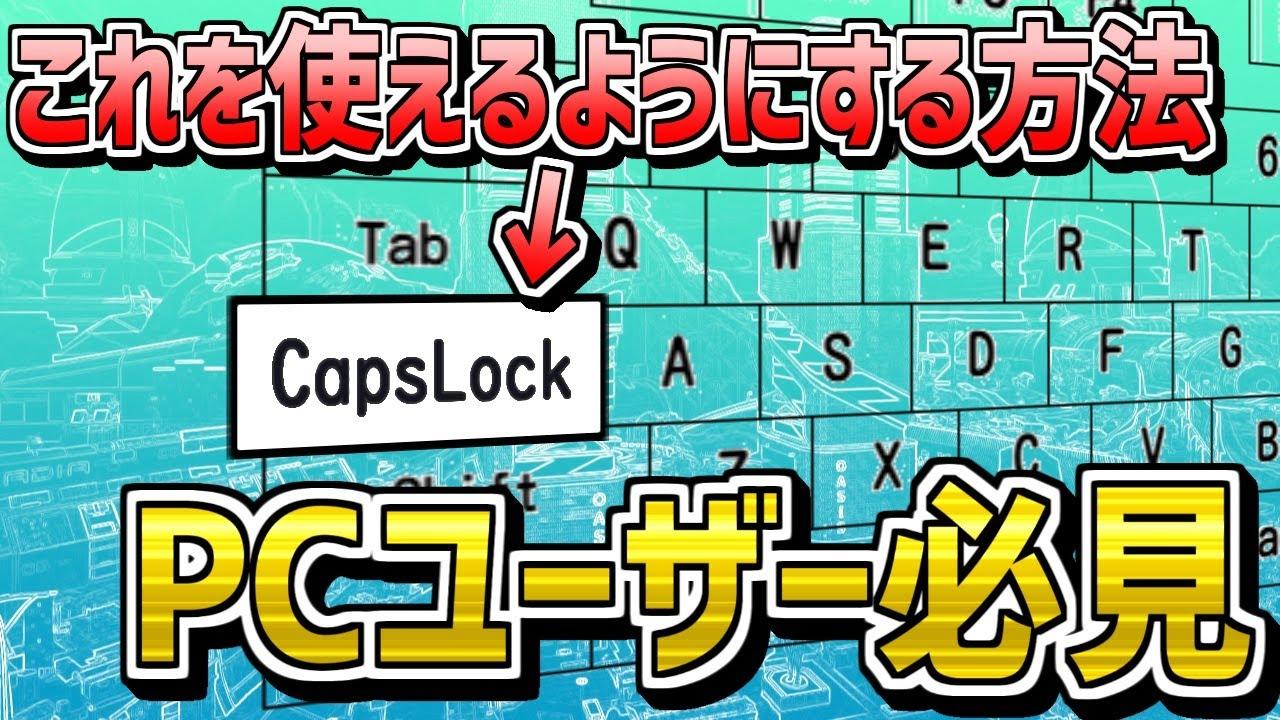 【拡散希望】CapsLockをゲームで使えるようにする無料ソフト『Change Key / ChgKey』について解説 ApexLegends