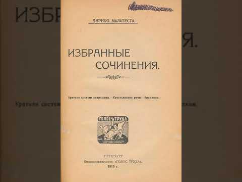 """Эррико Малатеста """"Крестьянские речи"""", аудиокнига"""