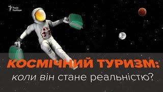 Космічний туризм  Коли він стане реальністю?