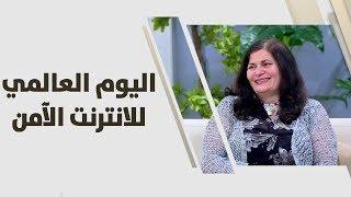 م. هناء الرملي - اليوم العالمي للانترنت الآمن
